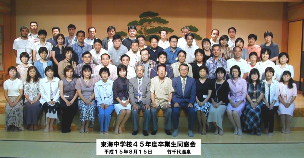 2003-08-15 同窓会 竹千代温泉
