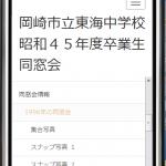 アイフォーン用にメニューを追加しました。