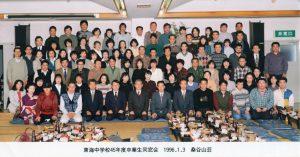 1996-01-03 桑谷山荘にて