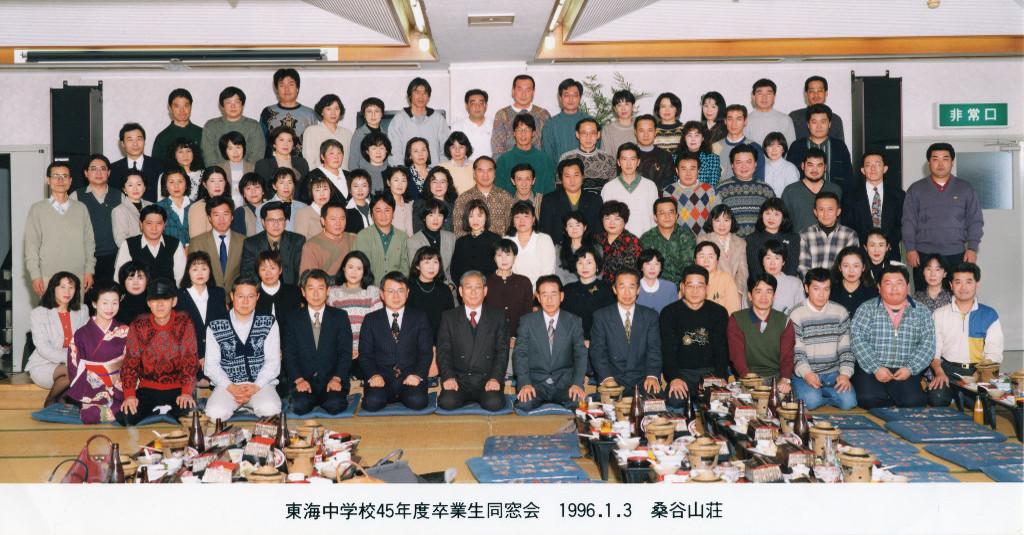 1996-01-03 同窓会 桑谷山荘