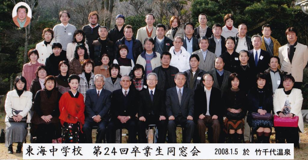2008-01-05 同窓会 竹千代温泉