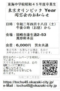 2020東京オリンピックYear 同窓会のハガキ